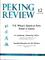 Peking Review 1964 - 12