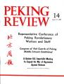 Peking Review - 1967 - 14