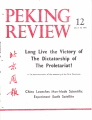 Peking Review - 1971 - 12