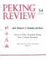 Peking Review - 1971 - 34