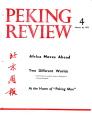 Peking Review - 1973 - 04