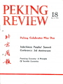 Peking Review - 1973 - 18