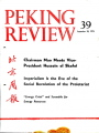 Peking Review - 1973 - 39