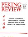 Peking Review - 1974 - 15 - Supplement