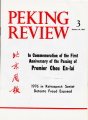 Peking Review - 1977 - 03