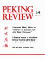 Peking Review - 1977 - 14