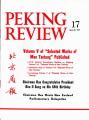Peking Review - 1977 - 17