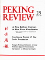 Peking Review - 1977 - 25