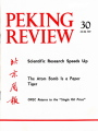 Peking Review - 1977 - 30