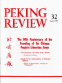 Peking Review - 1977 - 32