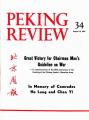 Peking Review - 1977 - 34