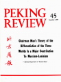 Peking Review - 1977 - 45
