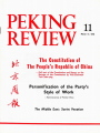 Peking Review - 1978 - 11