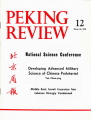 Peking Review - 1978 - 12