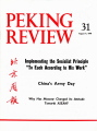 Peking Review - 1978 - 31