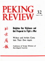 Peking Review - 1978 - 32