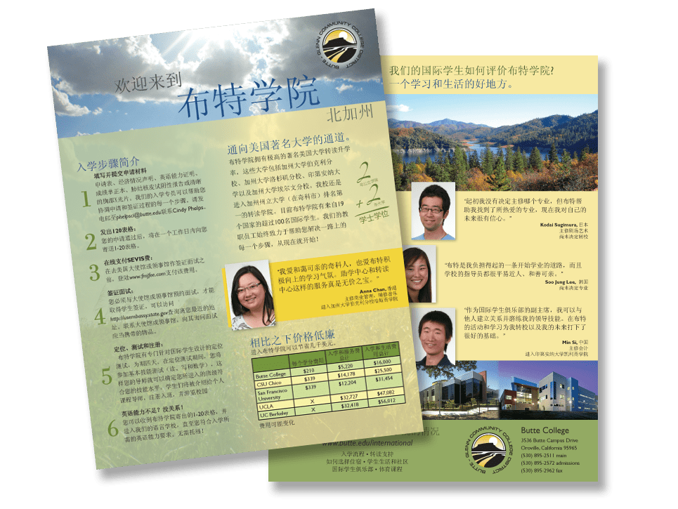 Butte College brochure, Chinese translation