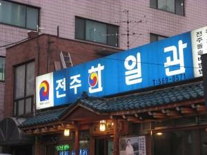 Seoul December 2008