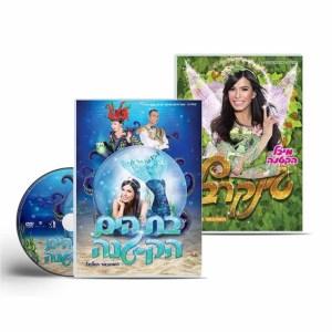 מבצע מארז טינקרבל ובת הים הקטנה DVD