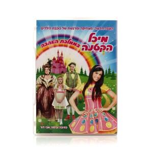 מיכל הקטנה DVD שירים לילדים הופעות לילדים
