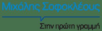 Μιχάλης Σοφοκλέους Logo