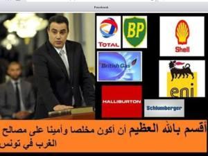 La puissance  du Nouvel Ordre Mondial sur l'économie tunisienne  se voit sur cette image.