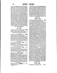 Le Traité sur les navires (Massekhet Kelim) est enregistré dans le 1648 livre hébreu Emek Halakha, publié à Amsterdam. Dans le livre du Traité est publié le chapitre 11 (l'un de ses deux pages illustré ici). Les deux pages contiennent également des documents provenant d'autres chapitres de livres.