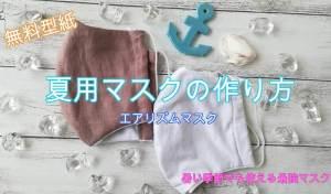 夏用マスク 布マスク エアリズム