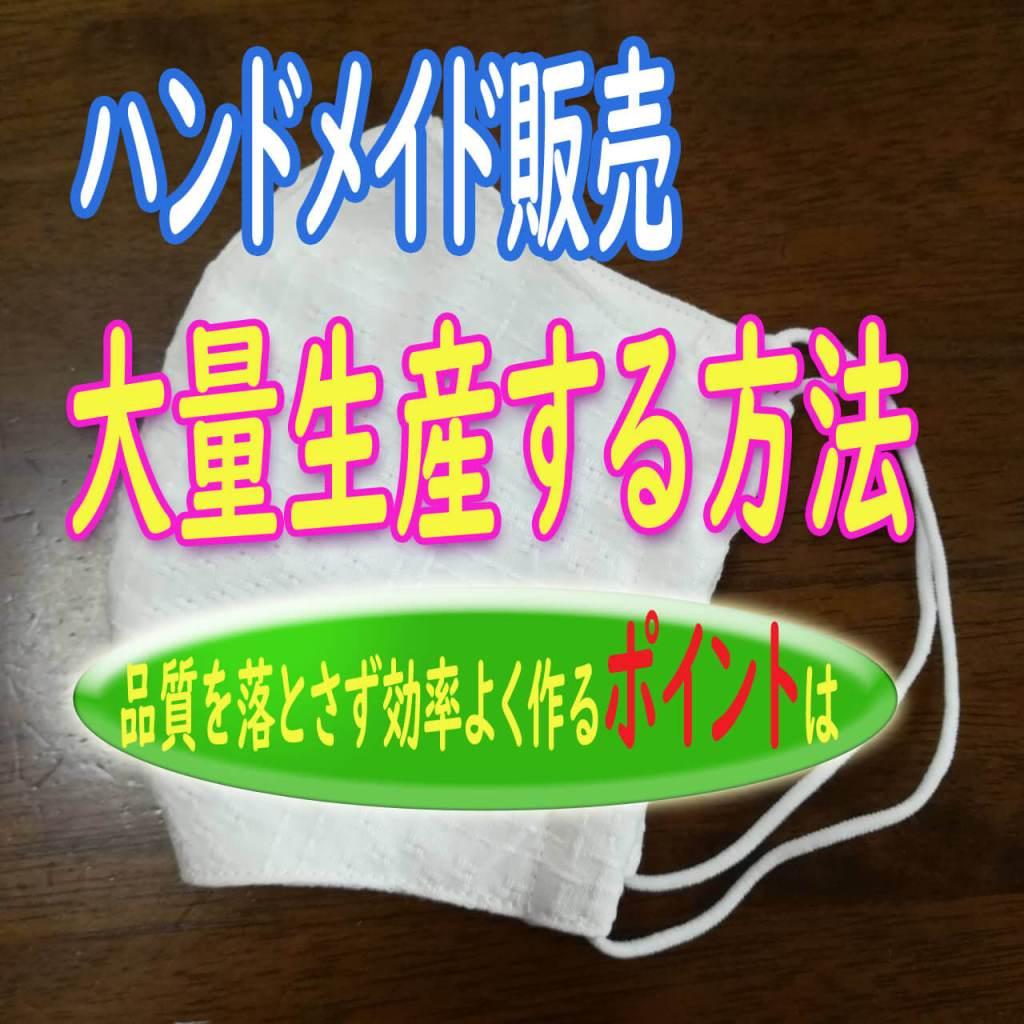 立体マスク 大量生産 布マスク