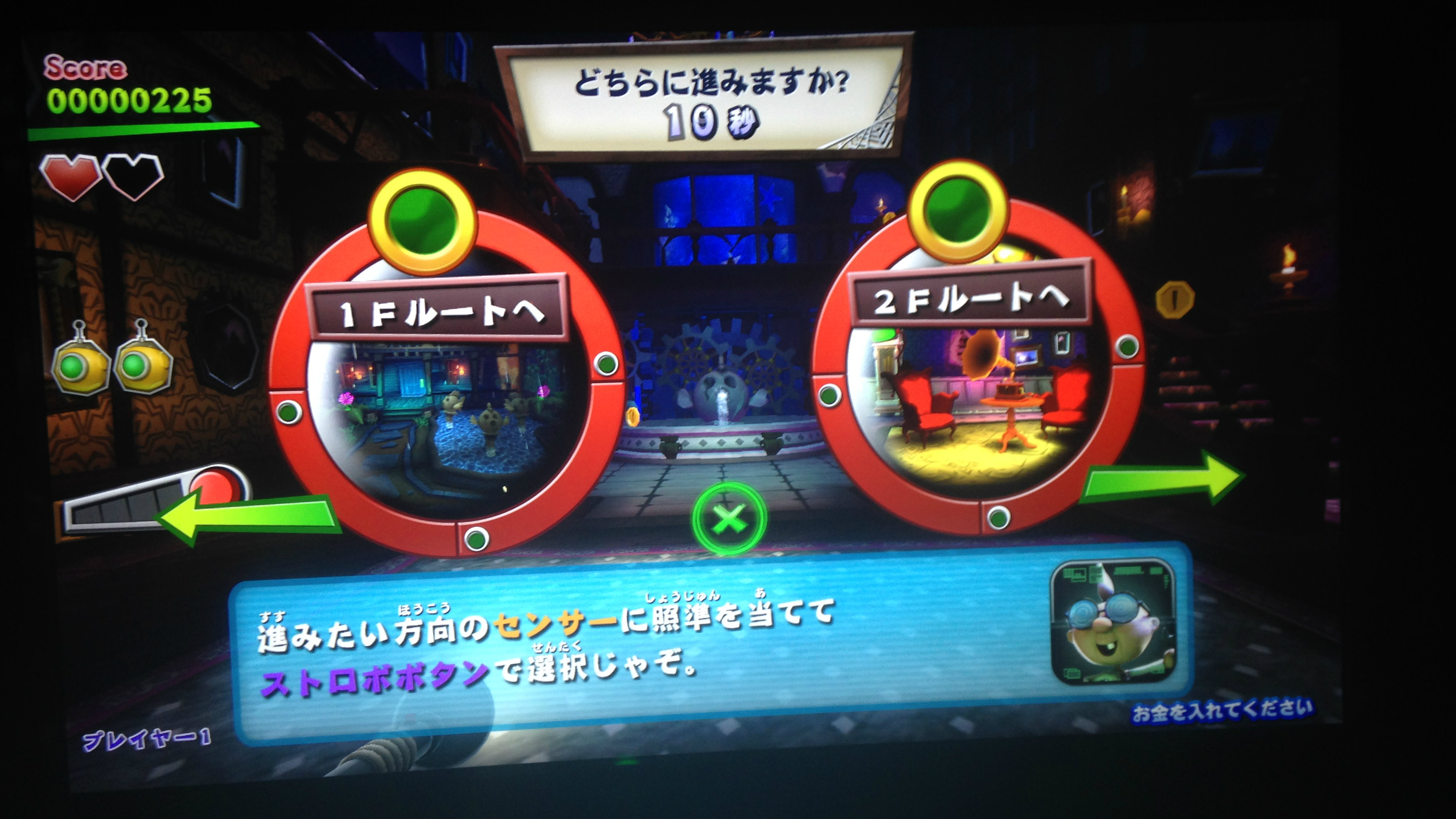 luigis mansion arcade 2