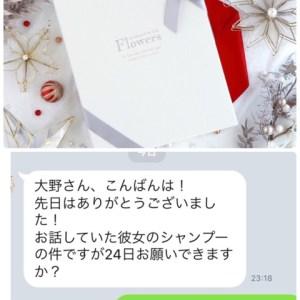 12/24 クリスマスにFlowers体験&プレゼントのサプライズのご予約頂きました!