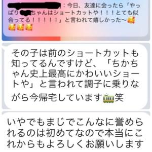 【口コミ54】友達に「○○ちゃん史上最高に可愛いショートや!!」と言われました!