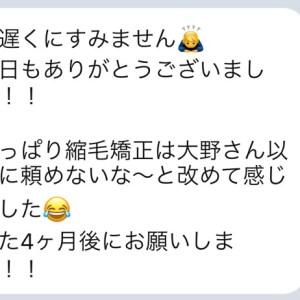 【口コミ47】縮毛矯正は大野さん以外に頼めません!