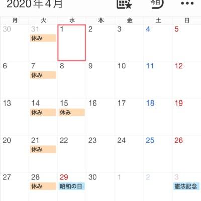 2020年4月のスケジュールとコロナウイルス関連について。