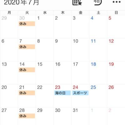 2020年7月のスケジュール