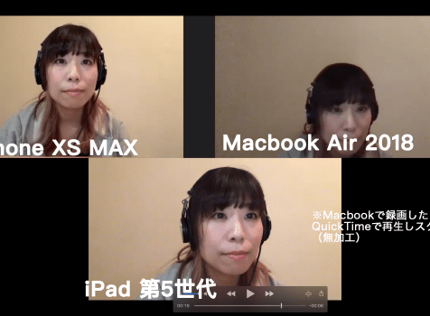 ZOOM画質が良いのはどのカメラか比較!iPhone VS Macbook VS iPad