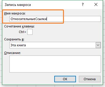 एक मैक्रो यहां बनाया गया है और इसका कोड लिखा गया है - पूरी तरह से मैन्युअल रूप से।