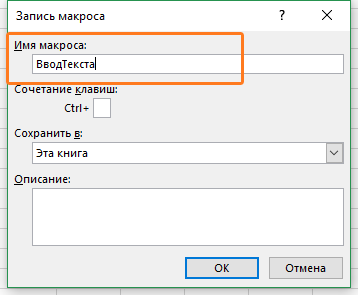 Макростарға Excel-ге көшу