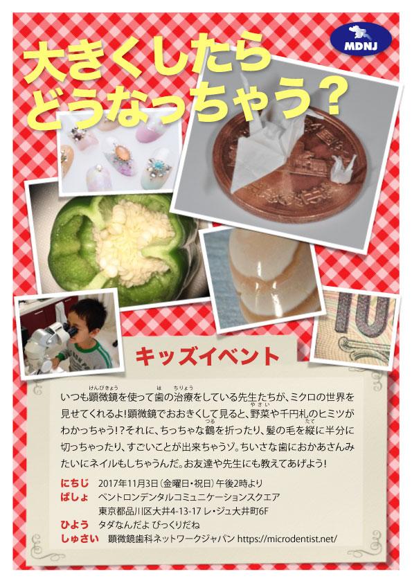顕微鏡歯科ネットワークジャパン主催 子ども向けセミナー「キッズイベント」開催