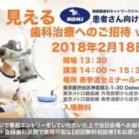 見える歯科治療へのご招待 Vol.16 2018年2月 入場無料