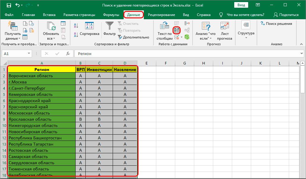 Excel кестесіндегі қойынды деректері