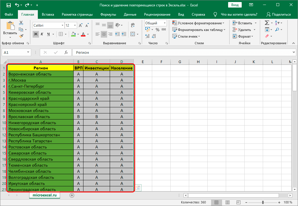 Excel бағдарламасындағы кестені таңдау