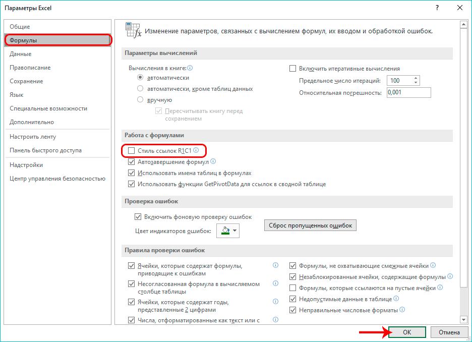 Einrichten des Linkstils in Excel
