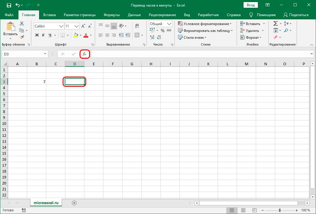 Ipasok ang mga function sa cell ng exel table.