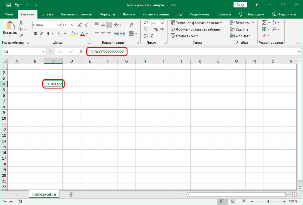 Cell na may numerong halaga sa Excel.
