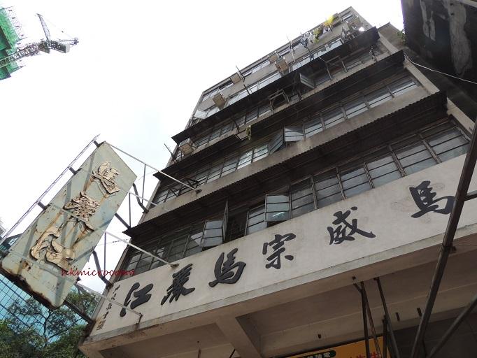 架勢中醫招牌 imposing signage – hkmicrocosm 細拾香港