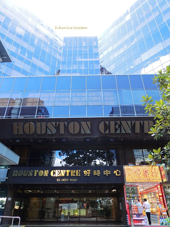 尖東建築 – 好時中心 tst east – houston centre shopping arcade – hkmicrocosm 細拾香港