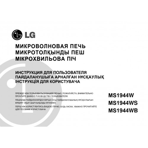 LG MS-1944W Solo Microwave Manual