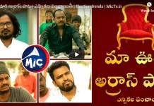 Telugu news Do not drink the voters ... watch the video of Maavuri Arras song