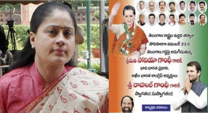 Telugu News Congress Party Star Campaigner Vijayashanthi Fire On TPPC For Sonia Gandhi, Rahul Gandhi Welcome Poster